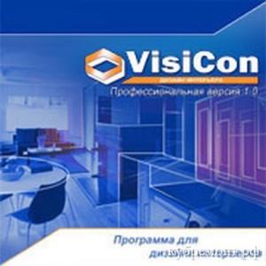 VisiCon Pro 1.1 Профессиональная версия программы (VisiCon Pro 1.1