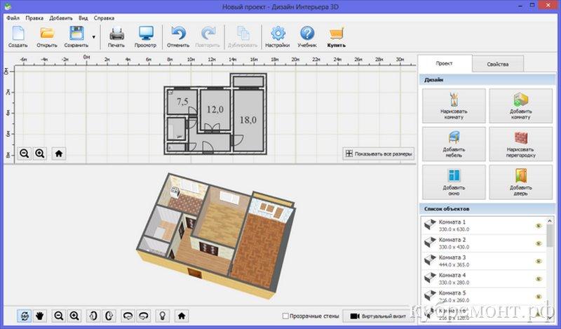 интерфейс программы Дизайн интерьера 3D