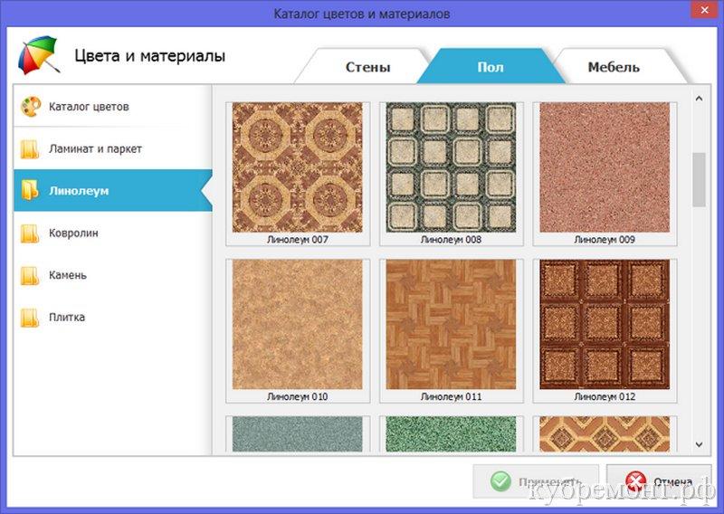 Каталог материалов отделки в программе Дизайн интерьера 3D