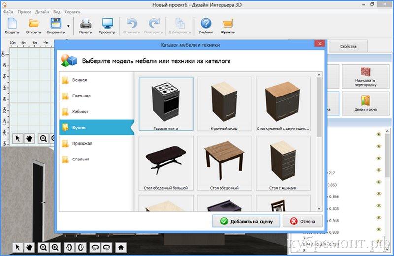 Каталог мебели в программе Дизайн интерьера 3D